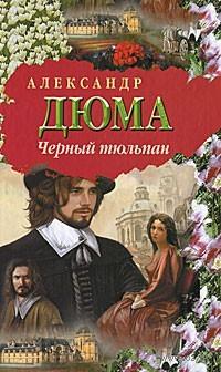 Черный тюльпан. Александр Дюма (отец)