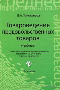 Товароведение продовольственных товаров. Валентина Тимофеева