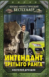 Интендант третьего ранга. Анатолий Дроздов