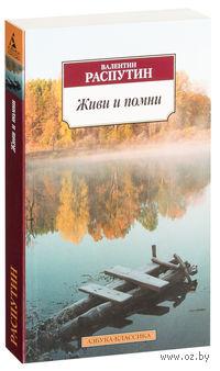 Живи и помни. Рассказы. Валентин Распутин