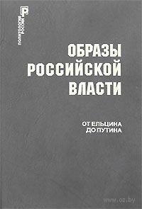 Образы российской власти. От Ельцина до Путина