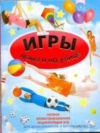 Игры дома и на улице. Светлана Чебаева