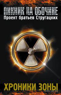 Хроники зоны (Комплект из 4-х книг)