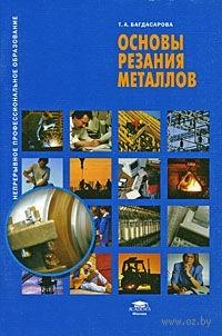 Основы резания металлов. Т. Багдасарова
