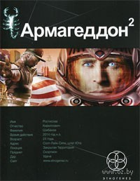 Армагеддон. Зона 51 (книга вторая). Юрий Бурносов