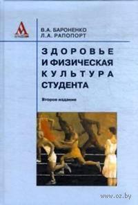 Здоровье и физическая культура студента. Валентина Бароненко, Леонид Рапопорт