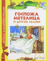 Госпожа Метелица и другие сказки. Братья Гримм