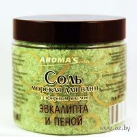 Соль морская для ванн с пеной и эфирным маслом