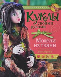 Куклы своими руками. Модели из ткани