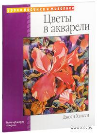 Цветы в акварели. Джоан Хансен