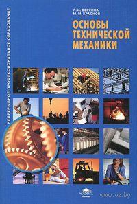 Основы технической механики (м). Людмила Вереина, Михаил Краснов