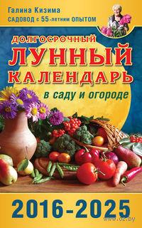 Долгосрочный лунный календарь работ в саду и огороде на 2016-2025 годы. Галина Кизима