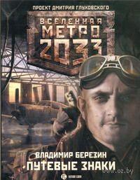 Путевые знаки (мягкая обложка). Владимир Березин