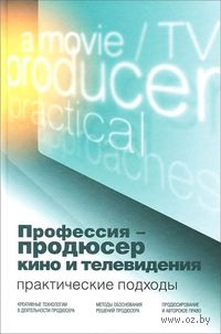 Профессия - продюсер кино и телевидения. Практические подходы