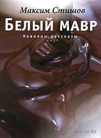 Белый мавр. Максим Стишов