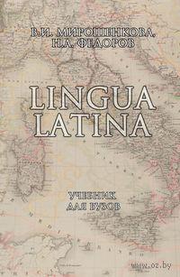Lingua Latina. Валентина Мирошенкова, Николай Федоров