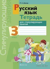 Русский язык. 3 класс. Тетрадь для стимулирующих занятий
