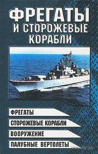 Фрегаты и сторожевые корабли. Виктор Шунков