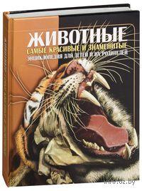 Животные. Энциклопедия для детей и их родителей. Сьюзан Лампкин