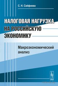 Налоговая нагрузка на российскую экономику. Макроэкономический анализ. Светлана Сайфиева