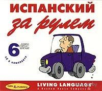Испанский за рулем. Начальный и средний уровень (6 CD)