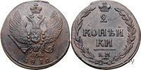 2 копейки 1810 КМ