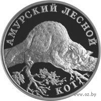 1 рубль - Амурский лесной кот