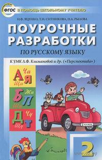 Поурочные разработки по русскому языку к УМК Л. Ф. Климановой и др. (