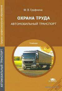 Охрана труда. Автомобильный транспорт