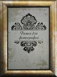 Рамка деревянная со стеклом (10х15 см, арт. 915-01)