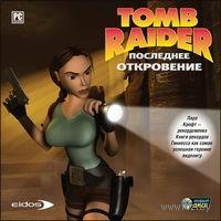 Lara Croft Tomb Raider: Последнее откровение