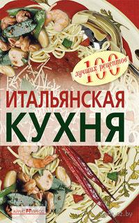 Итальянская кухня. Вера Тихомирова