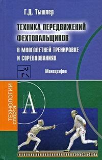 Техника передвижений фехтовальщиков в многолетней тренировке и соревнованиях. Геннадий Тышлер