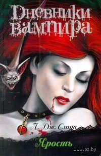 Дневники вампира. Ярость (м). Лиза Смит