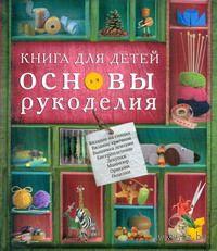 Книга для детей. Основы рукоделия. С. Жук