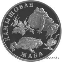 1 рубль - Камышовая жаба