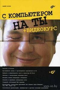 С компьютером на ты (+ CD). А. Егоров