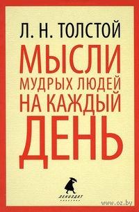 Мысли мудрых людей на каждый день. Лев Толстой