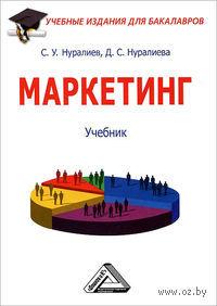 Маркетинг. Сиражудин Нуралиев, Диана Нуралиева