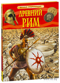 Древний Рим. Филипп Стил