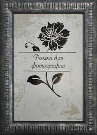 Рамка деревянная со стеклом (10х15 см, арт. 915-22)