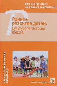 Раннее развитие детей. Культурологический подход