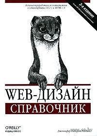 Web-дизайн. Справочник