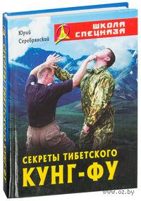 Секреты Тибетского Кунг-Фу. Юрий Серебрянский