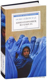 Книготорговец из Кабула. Осне Сейерстад