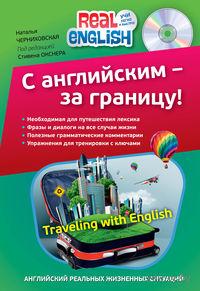 С английским - за границу! (+ CD)