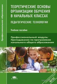 Теоретические основы организации обучения в начальных классах. Педагогическая технология