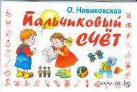 Пальчиковый счет. Ольга Новиковская