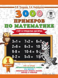 3000 новых примеров по математике. Счет в пределах десятка. 1 класс. Ольга Узорова, Елена Нефедова