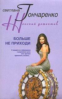 Больше не приходи (м). Светлана Гончаренко